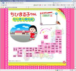 080513maruko_narikiri