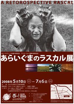 080515rascal_okazaki