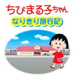 081111maruko_narikiri