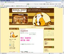 090515rascal_blog