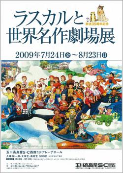 090629meisaku_nicotama
