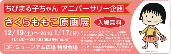 091210maruko_10th-event