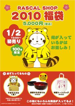 091225fukubukuro2010