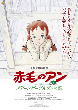 100506anne_movie