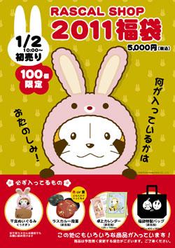 101227rascal_fuku2011