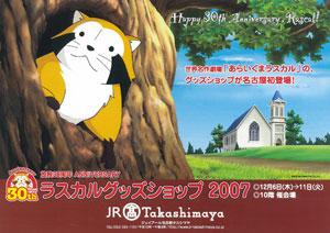 2007rascal_nagoya_takashima