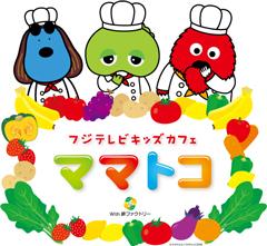 20120119mamatoko