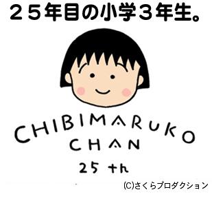 201204_25th_mrk
