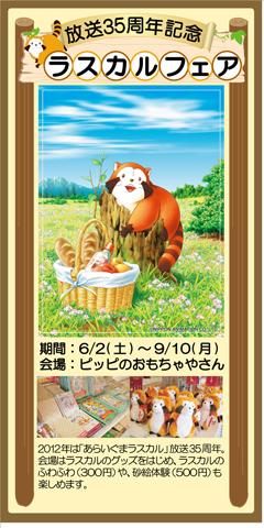 20120531ras_event