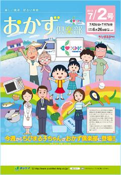 201207_maruko_yoshikei