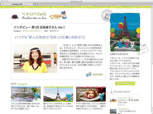 201207penecafe_top