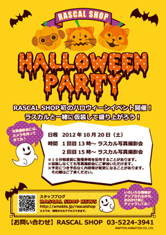 2012_Shop_halloween