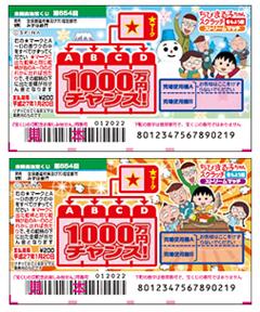 20140108_takarakuji