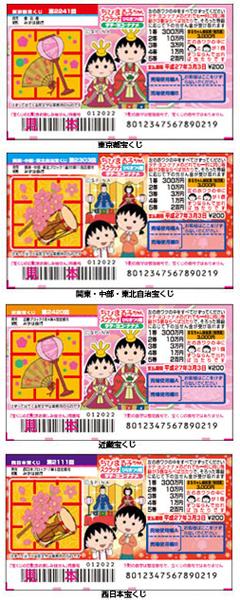 20140218_takarakuji