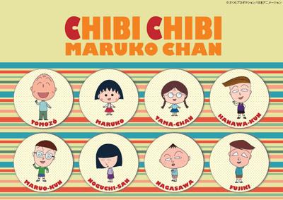 chibichibi