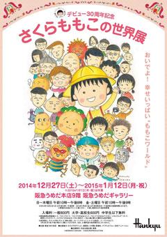 20141217sakuramomoko.jpg
