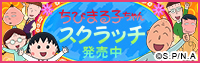 chibimaruko_bnr_2014_200x63