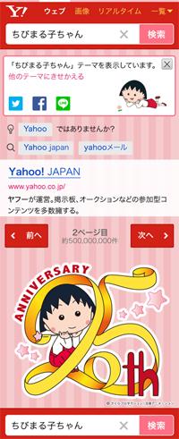 yahookensaku_200