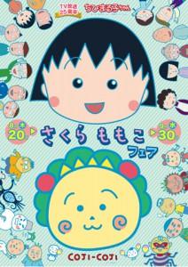 201508sakuramomokoshopB1