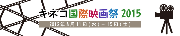 キネコ国際映画祭2015で「うっかりペネロペ」「あらいぐまラスカル」など上映!