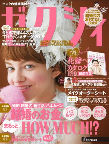 20150925_omotenashi_02