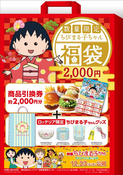 20151222_lotteria_fuku