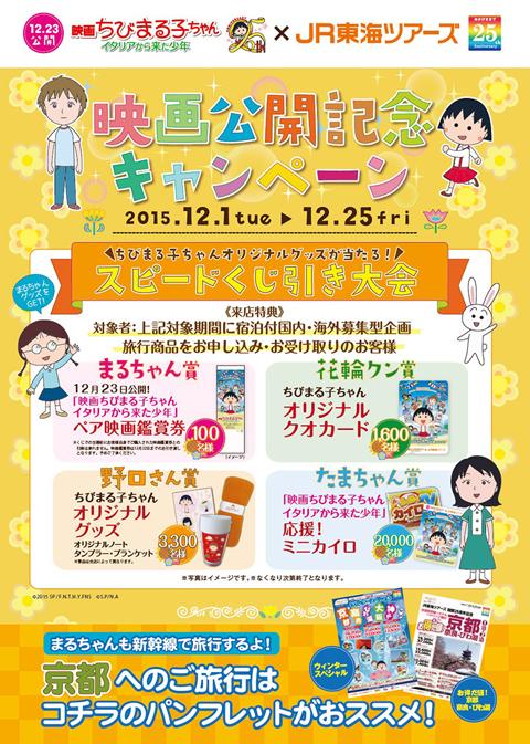 20151130_JRtokai_00.jpg