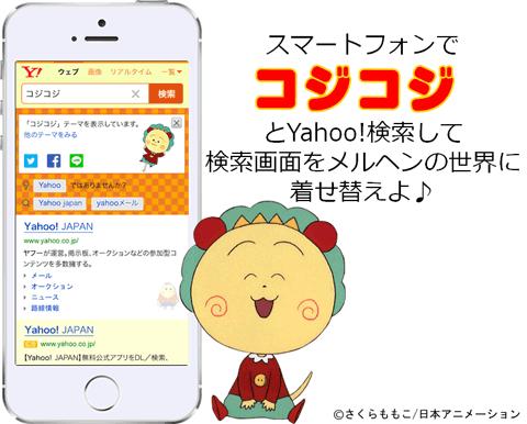 20151209_cojicoji_yahoo