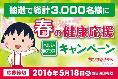201603_itoen.jpg