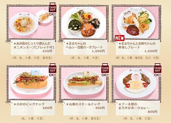 marukocafe_201603_menu1.jpg