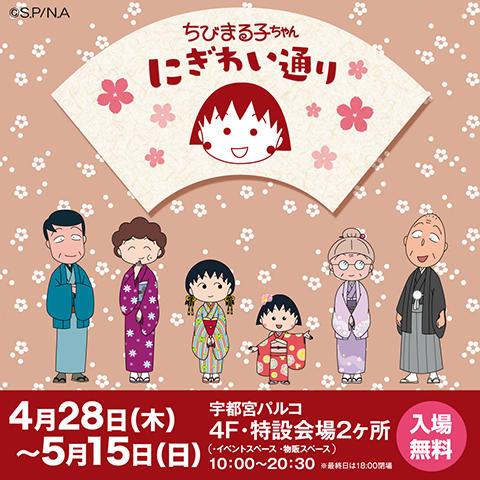 20160426_line_maruko2.jpg
