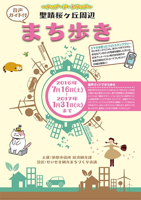 20160716_machiaruki