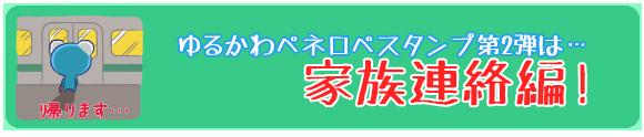 renraku_01