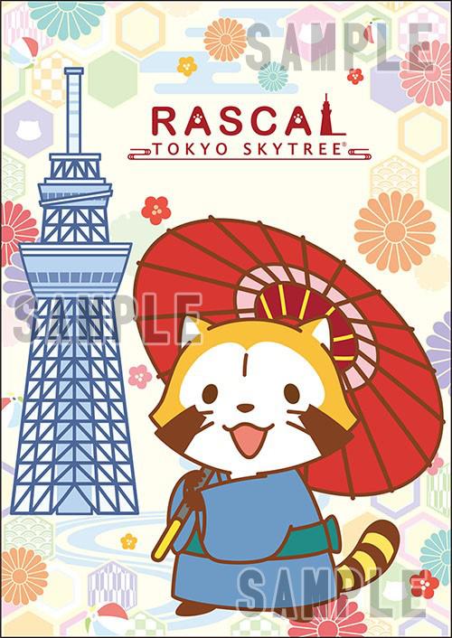 RASCAL SHOP 東京ソラマチ店