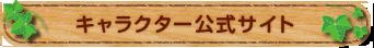キャラクター公式サイト
