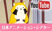 日本アニメーション・シアター