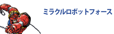 ミラクルロボットフォース公式SNS