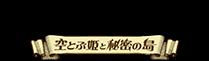 シンドバッド 空とぶ姫と秘密の島 [劇場版]